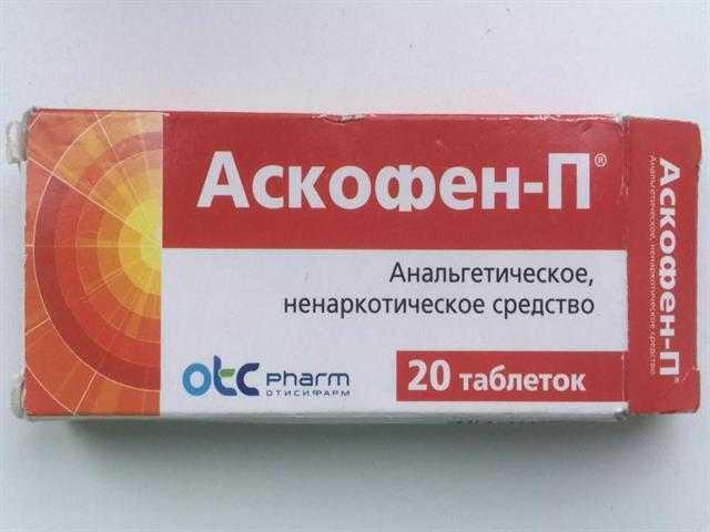 Аскофен повышает или понижает давление? Ответ фармацевта