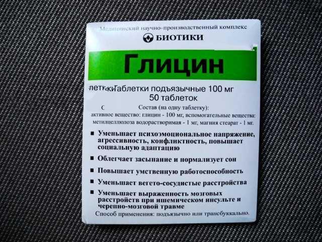 Глицин повышает или понижает давление? Ответ фармацевта