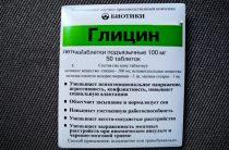 Глицин повышает или понижает давление?